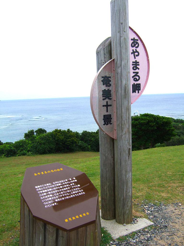 奄美・あやまる岬