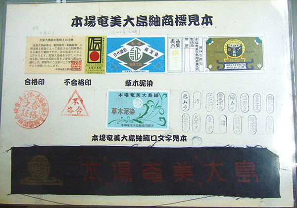 奄美・奄美大島の証紙-地球印