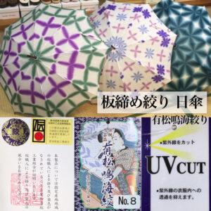 雪花絞り日傘