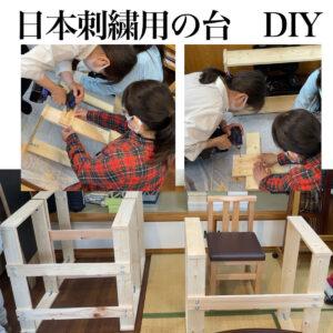 日本刺繍台DIY
