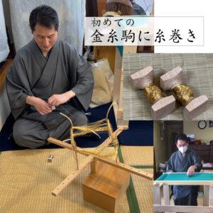 日本刺繍教室、金糸駒に糸巻き