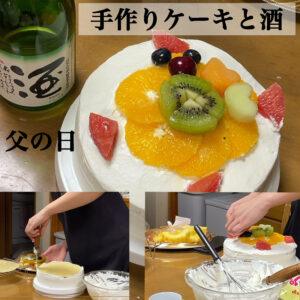 父の日 手作りケーキと酒