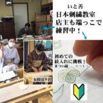 21.6.27日本刺繍教室
