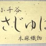 麻長襦袢証紙