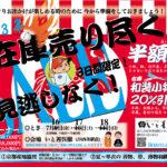 21.7SALE案内状7月16〜に延期